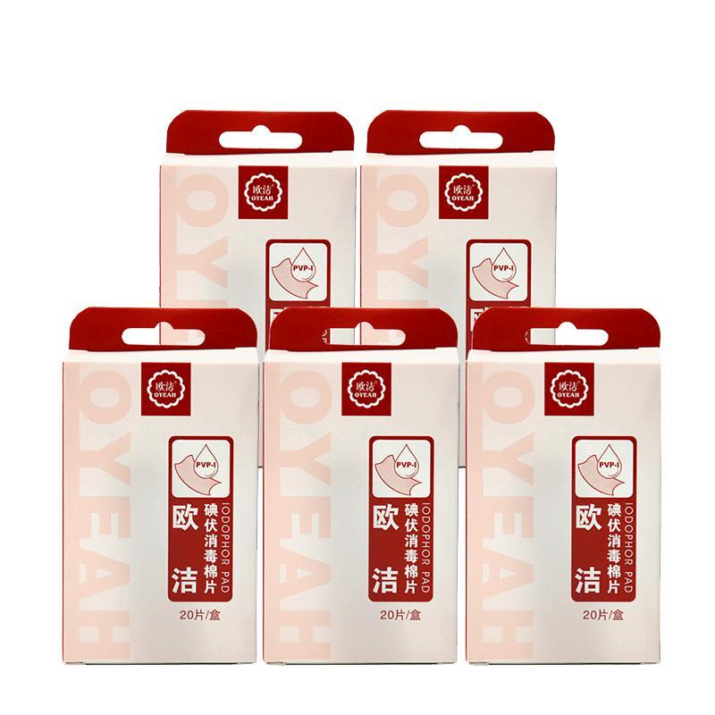 欧洁碘伏棉球医用碘伏伤口消毒皮肤杀菌清洁消毒棉片1片/袋*20片/盒*6盒/塑封,360盒/箱