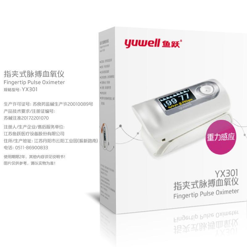 鱼跃血氧仪YX301指夹式医用血氧饱和度检测家用手指脉搏检测仪