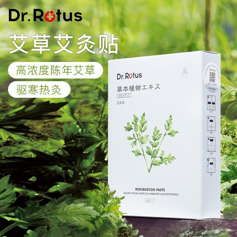 DR.ROTUS艾草暖宫贴(4贴/盒)(标准版)DR122AF