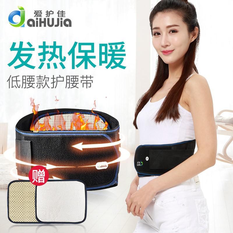 爱护佳腰部医用固定带低护腰带1个+自发热垫片2个(可拆卸)+毛绒垫片2个(可拆卸)AHJ-HY02(S/M/L/XL/XXL)