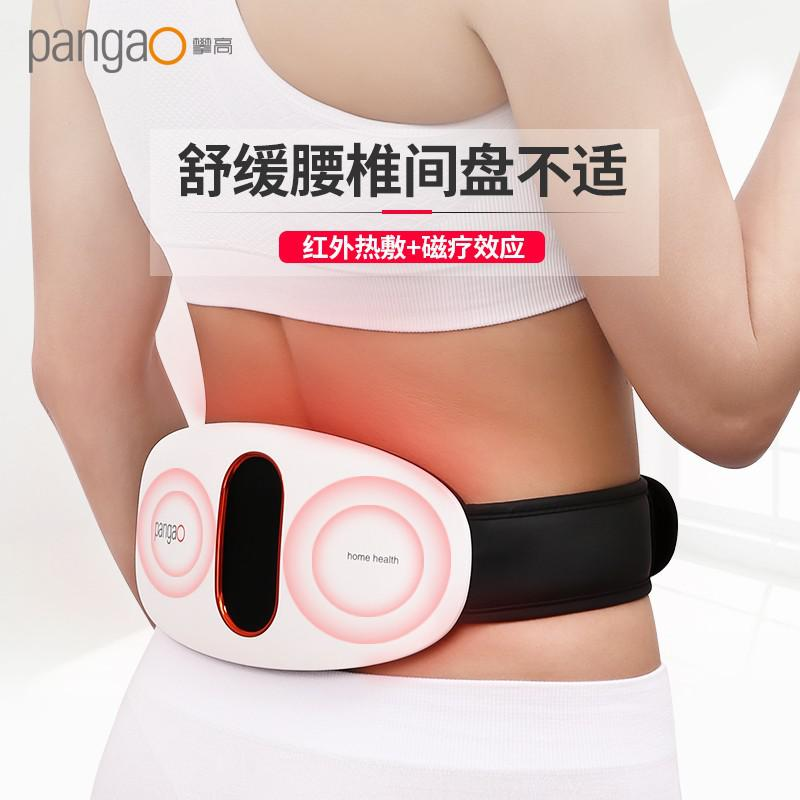 攀高智能腰腹部按摩仪PG-2645