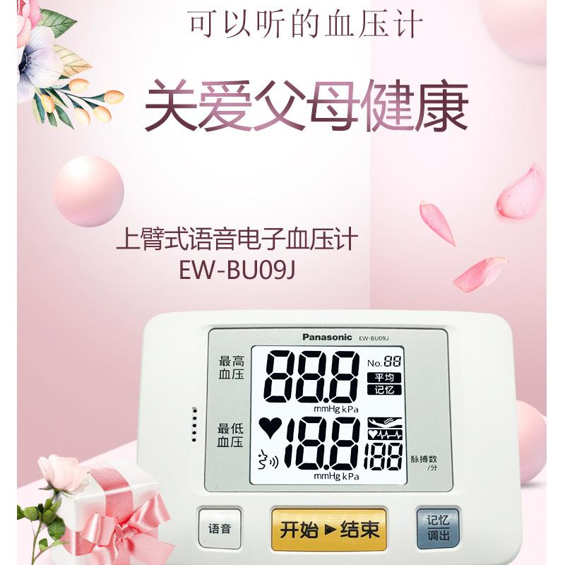 PANASONIC/松下上臂式血压计 EW-BU09J100
