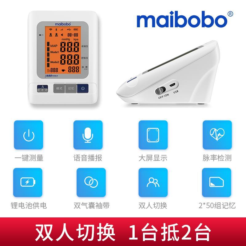 脉搏波血压计2100家用GPRS智能双气囊臂袋语音血压计