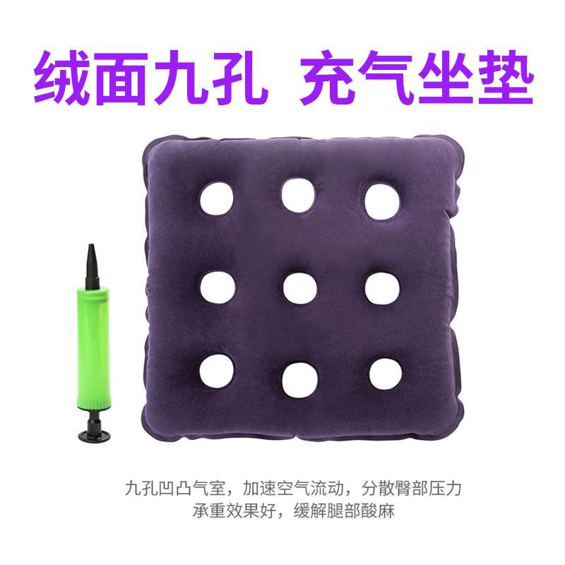 爱护佳方形绒面九孔防褥疮坐垫办公室充气老人家用医疗充气坐垫