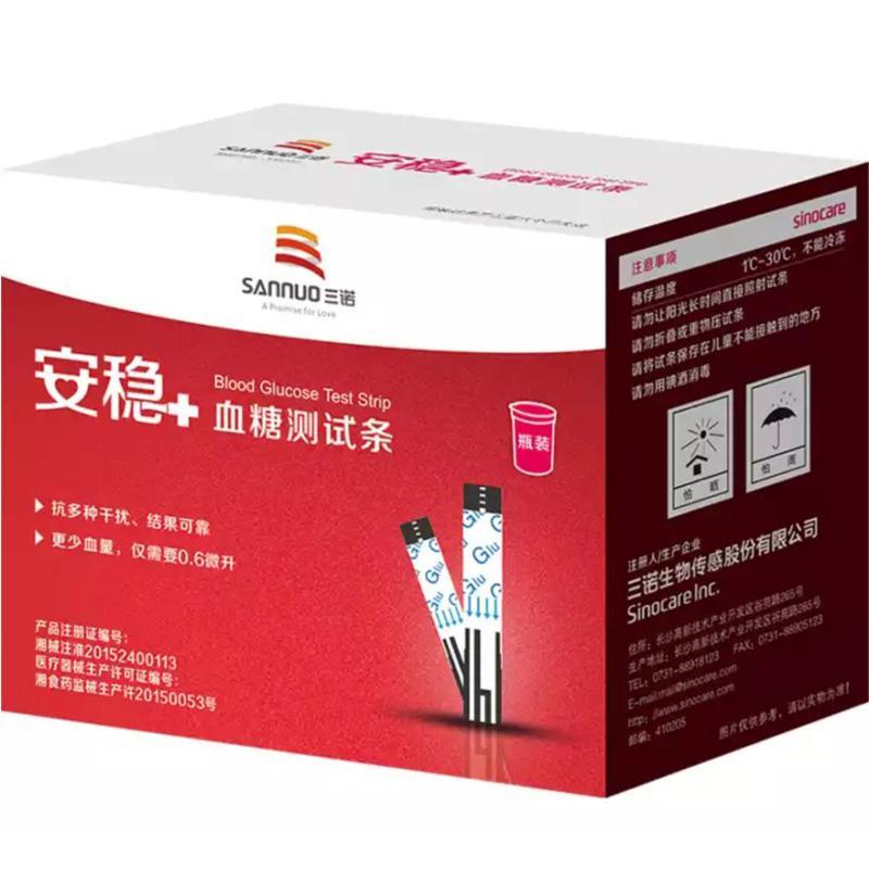 三诺安稳+瓶装试条套装50支*2盒/套(透明)