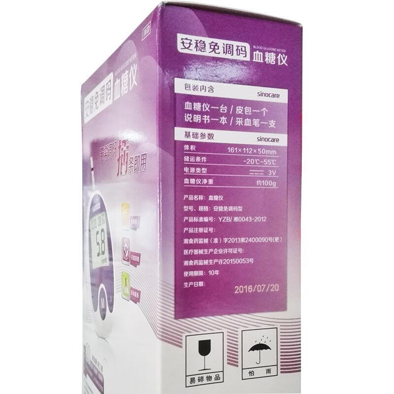 三诺安稳血糖免调码瓶装试条套装25支*2/套(透明)